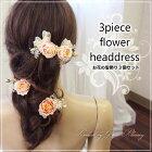 花髪飾りフラワーピース