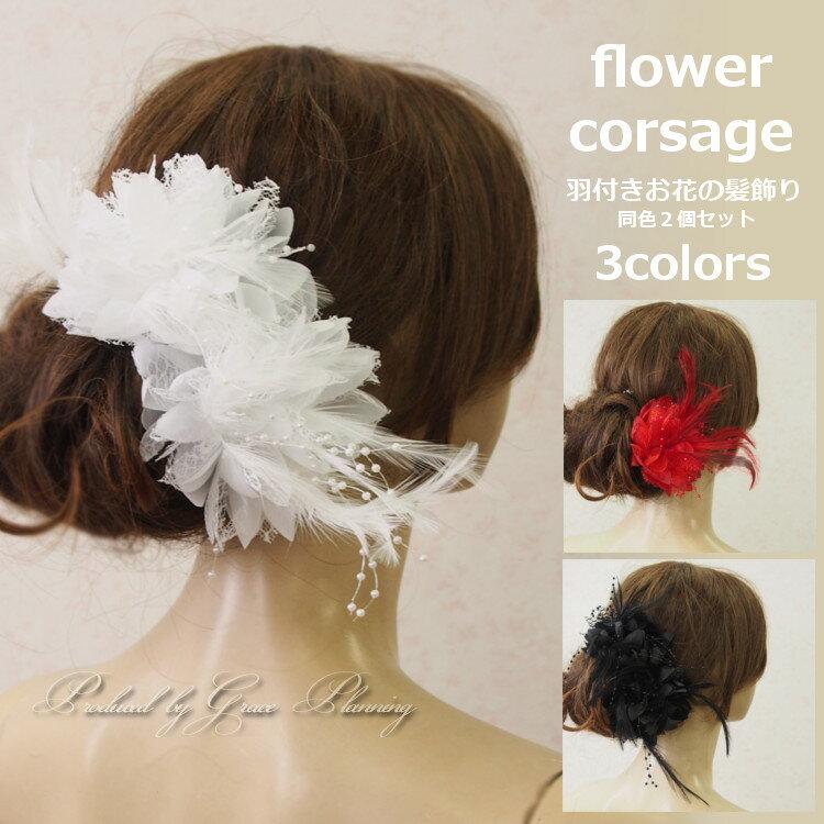 羽根つきフラワーコサージュ同色2個セット≪全3色/白・黒・赤≫フェザーとお花の髪飾りで結婚式やお呼ばれゲストとしても最適なウェディングヘアアクセサリー 着物や浴衣など和装に合う花飾り♪ 成人式にも!(cs1529-t)