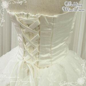 ウエディングドレスミニドレス二次会結婚式≪7号-9号-11号/Sサイズ・Mサイズ/オフホワイト≫パーティドレスウェディングドレス可愛い背中編上げでサイズ調整可お色直し花嫁衣裳(41315ow-t)