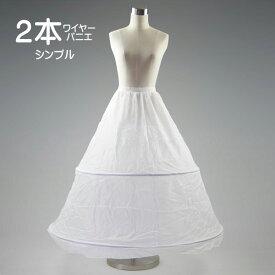 【展示品/訳あり】パニエ ドレスパニエ 簡易2段パニエ ワイヤ調整可能 チュールなしの簡易式です 大人用ロングスカートやドレスにボリュームがほしい方に 【即納/営業日12時】(1001na-t)