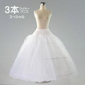 35c9255bfec0e パニエ 大人用 ドレススカート ボリュームアップ ウエディングドレス ウェディングドレス 3段スペシャルパニエ カラー