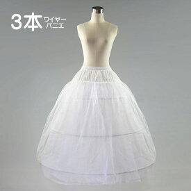 パニエ 大人用 3段ワイヤーパニエ(ホワイト/白/収納バック付き) プリンセスライン ウエディングドレスやロングドレスのスカートをボリュームアップ 定番3段パニエ 適度なボリュームが欲しい方にオススメ 大人用ロングパニエ コスプレ(01010-T)