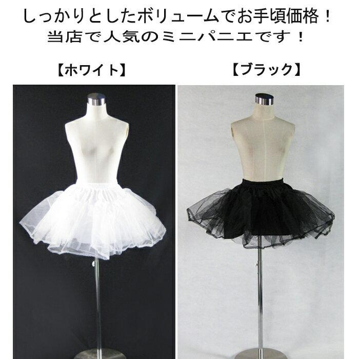 パニエ 大人用ミニ丈パニエ≪丈40cm/ホワイト・白/ブラック・黒≫ショートドレス・ミニドレス用パニエ【収納バッグ付き】 ミニスカートやドレスをボリュームアップ♪パーティやゴスロリやロリータファッションとしても最適なミニパニエです(01036-t)