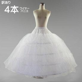 【訳あり/アウトレット】パニエ ドレスをふんわり!4段ワイヤパニエ 大満足のボリューム。お姫様みたいなドレスラインをお望みの方におすすめのワイヤー入りパニエです(PN-13997n-t)