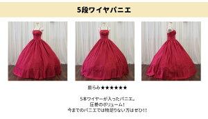 パニエボリュームドレスに最大級の豪華なボリュームを出したい方にオススメの5段パニエウエディングドレスやカラードレスやお姫様ドレスにも結婚式で大満足のボリューム!【パニエバック付】【コンビニ受取対応商品】(PN-012-t)