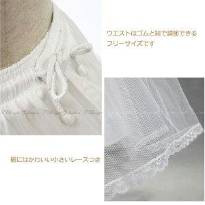 ショートドレス・ミニドレス用パニエホワイト後ろ