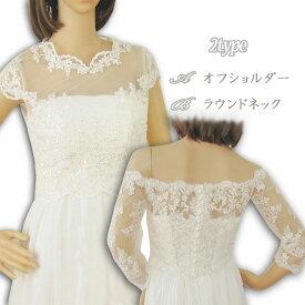 【メール便OK】ウェディングボレロ【2タイプ】オフショルダー/ラウンドネック ブライダル 結婚式 刺繍レースボレロ(オフホワイト)背中ファスナー フェイクボタン ドレスケープ ウエディングドレス 袖付きアレンジ 二の腕カバー 二次会 花嫁(bo026-ah-t)