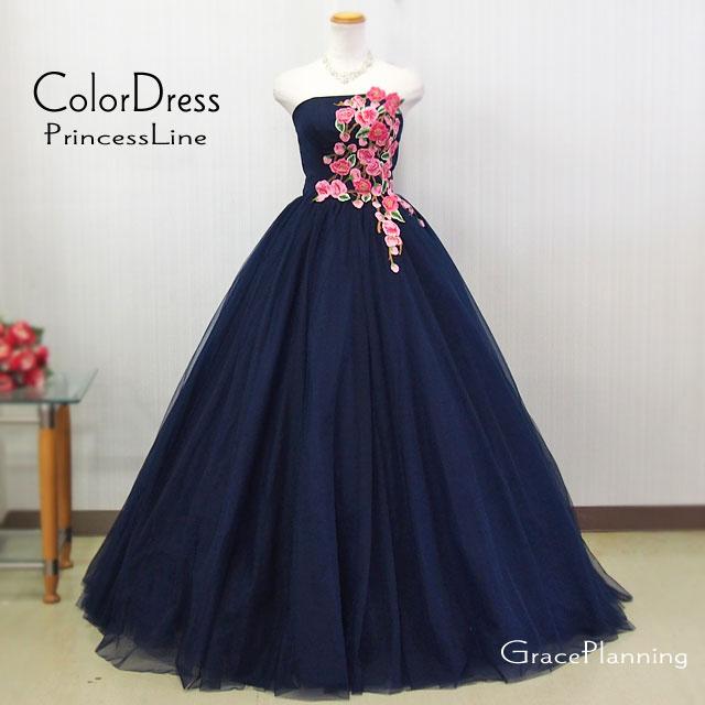 カラードレス 演奏会用ドレス ピンク系 花刺繍 ロングドレス プリンセスラインで演奏会や発表会や舞台衣装、ステージ衣装に(5号-7号-9号-11号-13号-15号/S-M-L-LLサイズ》紺 ネイビブルー 背中編上げでサイズ調整可能 ピアノ(g7000nv-t)
