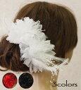 羽根つきフラワーコサージュ同色2個セット(白 黒 赤 ホワイト レッド ブラック)フェザーとお花の髪飾りで結婚式やお呼…