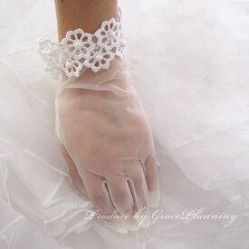 ウェディンググローブ (オフホワイト・白) レースショートグローブ裾レースとパールビーズでナチュラルキュート♪結婚式の花嫁様の手袋にぴったり!(GL071297-t)