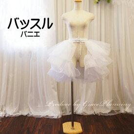 パニエ 大人 ボリューム スカートやドレスの後ろ部分にボリュームがほしい人におすすめのバッスルパニエ  (ホワイト) 白 ゴスロリやロリィータ系のコスチューム衣装に お姫様ドレスにも コスプレ ハロウィン クリスマス 仮装(bp-01)