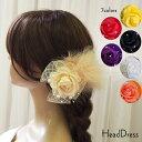 フラワーコサージュ 花とリボンと羽の髪飾り(全7色/白・赤・黄色・紫・黒・オレンジ・ベージュ)ヘアクリップとピン留…