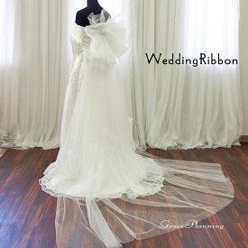 ビッグチュールリボン チュールトレーン付き アイボリー/ピン付き ベール風バックリボン ウェディングドレス カラードレス アレンジ 結婚式 披露宴 挙式 花嫁ドレス(rbn2433-T)