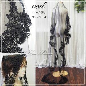 マリアベール着用イメージ/黒・ブラック