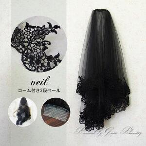 ショートマリアベール(黒・ブラック/150cmマリアベール/2段ベール)花柄レース刺繍がエレガントなチュールヴェールヘッドドレス髪飾りハロウィン仮装(VE2380bk-t)