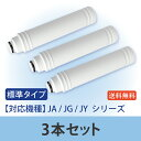 【標準タイプ3本パック】 タカギの浄水器に使用できる、取付け互換性のある交換用カートリッジ。 浄水器カートリッ…