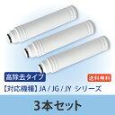 【高除去タイプ3本パック】 タカギの浄水器に使用できる、取付け互換性のある交換用カートリッジ。 浄水器カートリッジ、浄水カートリッジと取付け互換性があります。 ...