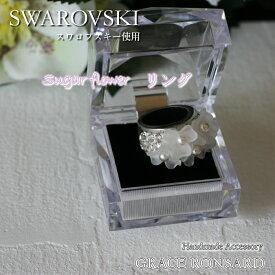 SugarFlower リング 指輪 GRACERONSARDスワロフスキー グレースロンサール
