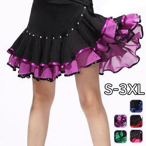 【期間限定!マスクプレゼント中】【サイズ有S/M/L/XL/2XL/3XL】5カラー 単品 社交ダンス 衣装 スカート スカート ウェア スカート 大きいサイズ ラテン チャチャチャ サンバ ルンバ ステージ 練