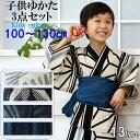 浴衣 子供 【男児浴衣セット】男の子 ゆかた 浴衣セット