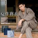 夏用綿麻 作務衣 (さむえ) 男性用 メンズ