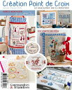 Creation Point de Croix No.55 2016年 1月・2月号 クロスステッチ刺繍図案集 フランス輸入雑誌