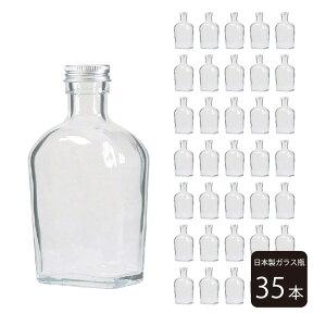 35本 ハーバリウム 瓶 ウイスキータイプ 218ml キャップ付き【ボトル フラワー 透明瓶 ビン 材料 ウェディング プリザーブドフラワー ボトルフラワー インテリア 植物標本 アロマ ディフュー