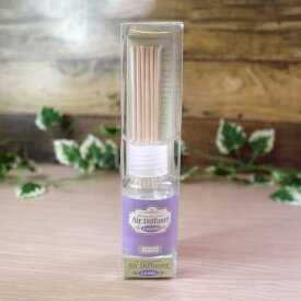 【5個セット】Air Diffuser Lavender(エアーディフューザー ラベンダーの香り)スティック付き 【ガラスボトル かわいい おしゃれ 安い 小さい シンプル 癒し 人気 アロマ ルームフレグランス ルームディフューザー インテリア】
