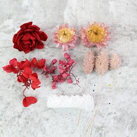 季節の花の詰め合わせ(お得用パック詰め合わせ) 花材は選べません【クリスマス お正月 年末 おうち時間 プレゼント ハーバリウム 手作り 花材 訳あり】