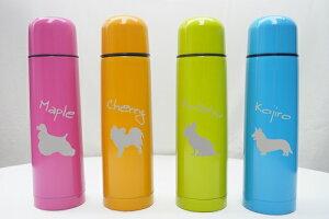 オリジナル水筒 【ペット ステンレスボトル4カラー】犬種色々 犬シルエットとわんちゃんのお名前を彫刻! ペットのお散歩お出かけに♪  代引き不可【楽ギフ_包装】【楽ギフ_包装