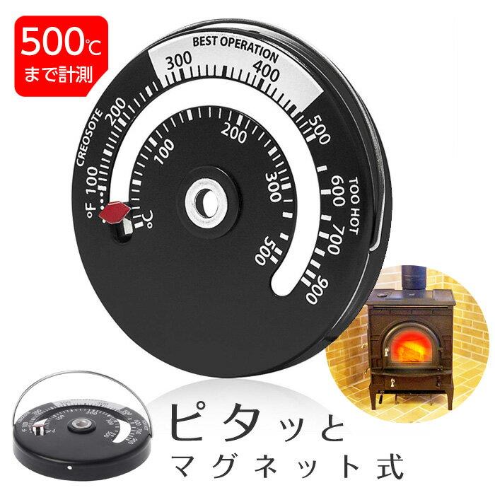 【送料無料】ストーブ温度計 薪ストーブ ピザ窯 マグネット式 0度〜500度まで計測