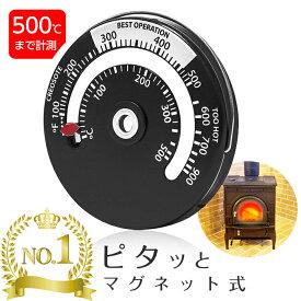 ストーブ温度計 薪ストーブ ピザ窯 マグネット式 0度〜500度まで計測 薪ストーブ オーブン サーモメーター 温度管理 STOVE THERMOMETER ペレット 反射ストーブ 石油 送料無料