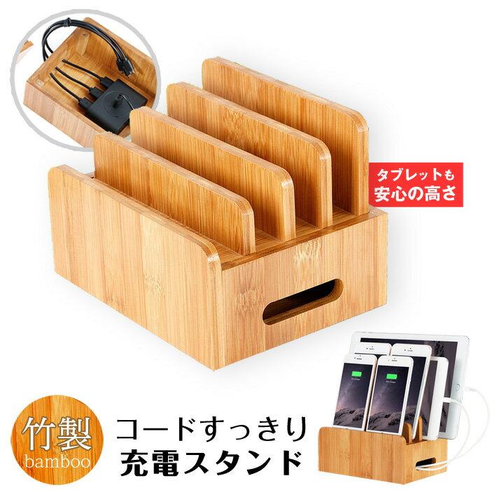 竹製 充電スタンド 卓上ホルダー 充電ステーション モバイル機器をスッキリ収納 木製 天然 iPhone/iPad/Galaxy/Android各種適合