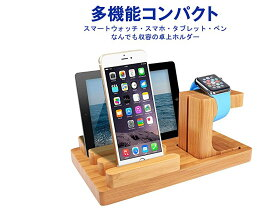 竹製 卓上ホルダー 充電スタンド 多機能 木製 スタンド Apple Watch タブレット スマホ収納可 充電ステーション