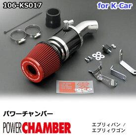 パワーチャンバー for K-Car 軽自動車用 カーボンタイプ エブリィバン DA17V ・ DA64V / エブリィワゴン DA17W ・ DA64W DA62W da17v da64v da17w da64w da62w ZERO1000 零1000 ゼロセン 軽量化 エアクリーナー エアクリ フィルターカラー2色 スズキ 106-ks017