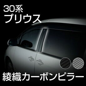 送料無料 30系プリウス 前期/後期 専用 綾織り カーボン ドアピラー カーボンシート 日本製 リアルカーボン