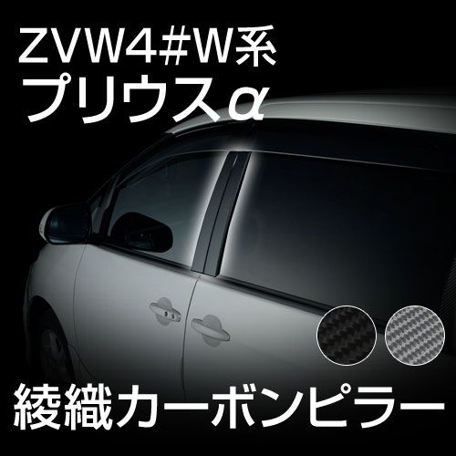 【送料無料】40系プリウスα専用 綾織カーボンピラー!日本製リアルカーボン!