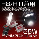 【送料無料】20系ヴェルファイア後期 フォグランプ対応 55W デジタルバラストHIDキット H8/H11兼用