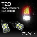 30系 プリウス 前期/後期 バックランプ球 T20ウェッジ球 SMD-LEDバルブ 3chip×13面 ホワイト!左右2個セット