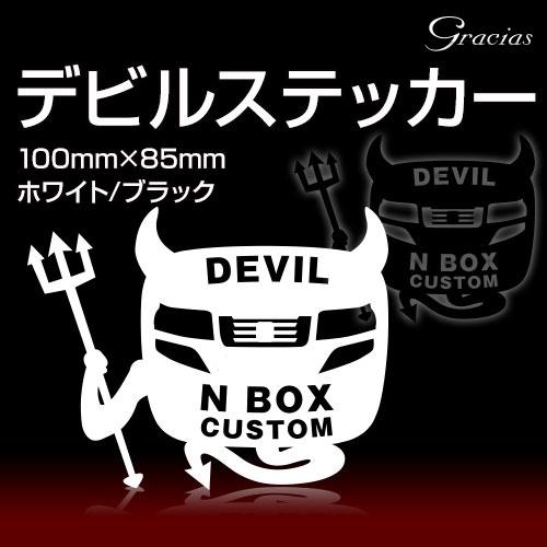 デビルN-BOX CUSTOM 車種別デビル ブラック 1枚 NBOXカスタム JF1/JF2 に最適ワンポイントアクセントに!