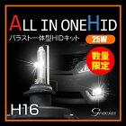 25Wバラスト一体型HIDキット/オールインワンタイプH16