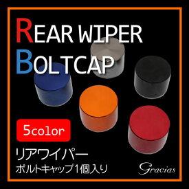 あす楽 リアワイパーキャップ ワイパーボトル 5mm/8mm兼用 5色 国内車種汎用タイプ