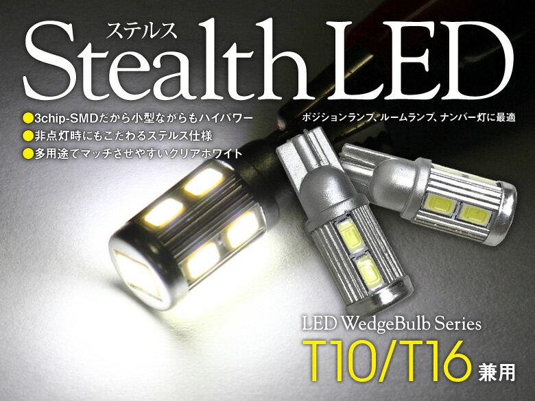 【即納】ジムニー JB23W(H10/10〜H13/12) バックランプ対応 T10/T16 ステルス LEDバルブ 10チップ SUMSUNG 5630 ホワイト ランプ ライト 汎用 左右セット