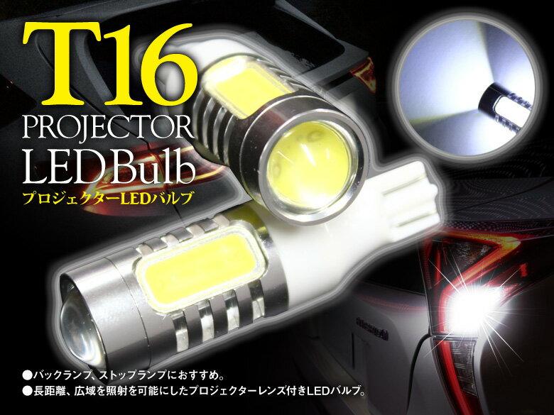 【即納】ジムニー JB23W(H17/10〜) バックランプ対応 T16 6.5W プロジェクター LEDバルブ ホワイト ランプ ライト 汎用 左右セット