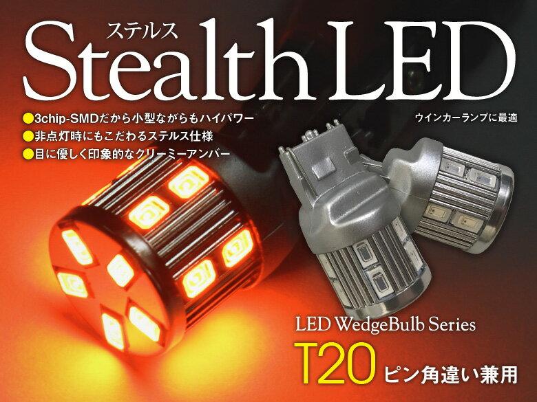 【即納】プレマシー CR系(H19/9〜H22/6) リアウインカー対応 T20/T20ピンチ部違い シングル ステルス LEDバルブ 17チップ SUMSUNG 5630 アンバー ランプ ライト 汎用 左右セット