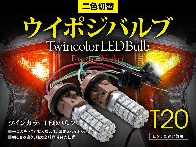 【即納】プレマシー CW系(H22/7〜) リアウインカー対応 T20/T20ピンチ部違い シングル ツインカラー LEDバルブ 3chip-SMD レッド アンバー リア ランプ ライト 汎用 左右セット