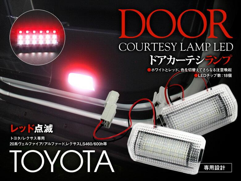あす楽 LED ドアカーテシランプ 白 赤 点滅 ホワイト レッド フラッシング フット ランプ ライト 汎用