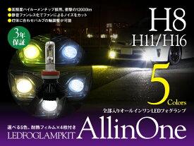 あす楽 送料無料 メルセデス ベンツ Eクラス W211(2002〜)フォグランプ対応 3年保証 H8/H11/H16 フィルムで選べる5色 切替式 カメレオン LEDフォグ キット 12000lm ランプ ライト gracias 汎用 左右セット