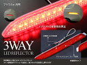 あす楽 送料無料 リフレクターLED化キット プリウスα 専用 LED リフレクター 反射板 トリプルアクション ブレーキ ウ…