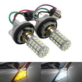 あす楽 メルセデス ベンツ Eクラス W211(2002〜)フロントウインカー対応 S25 150度ピン角違い シングル ツインカラー LEDバルブ 3chip-SMD ホワイト アンバー フロント ランプ ライト 汎用 左右セット